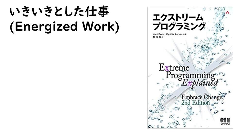 いきいきとした仕事 (Energized Work)
