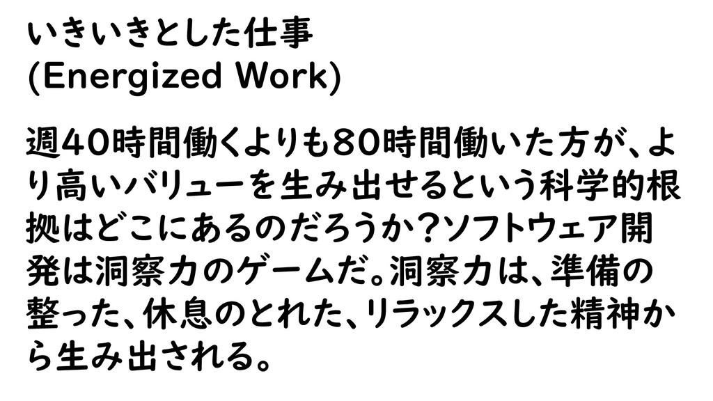 いきいきとした仕事 (Energized Work) 週40時間働くよりも80時間働いた方が、...