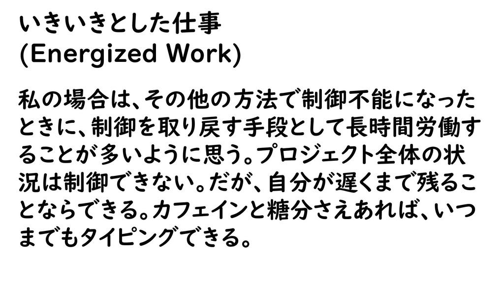 いきいきとした仕事 (Energized Work) 私の場合は、その他の方法で制御不能になっ...