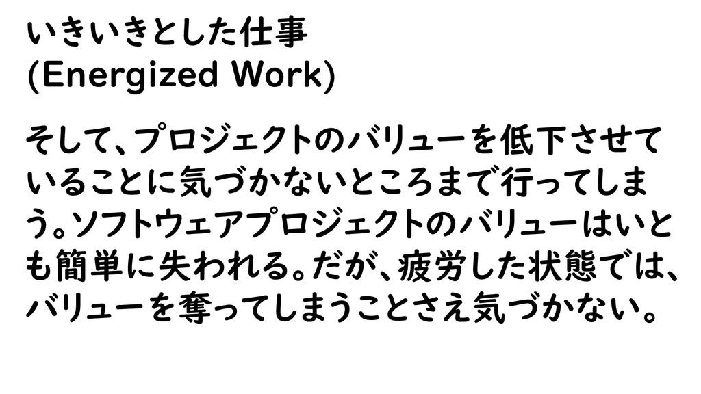 いきいきとした仕事 (Energized Work) そして、プロジェクトのバリューを低下させ...