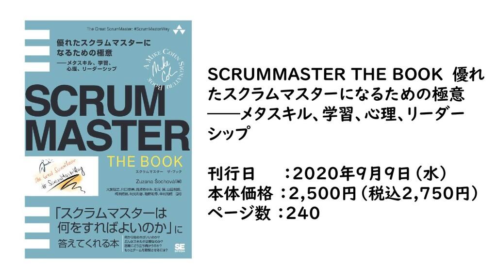 SCRUMMASTER THE BOOK 優れ たスクラムマスターになるための極意 ――メタス...