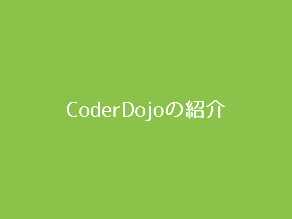 CoderDojoの紹介