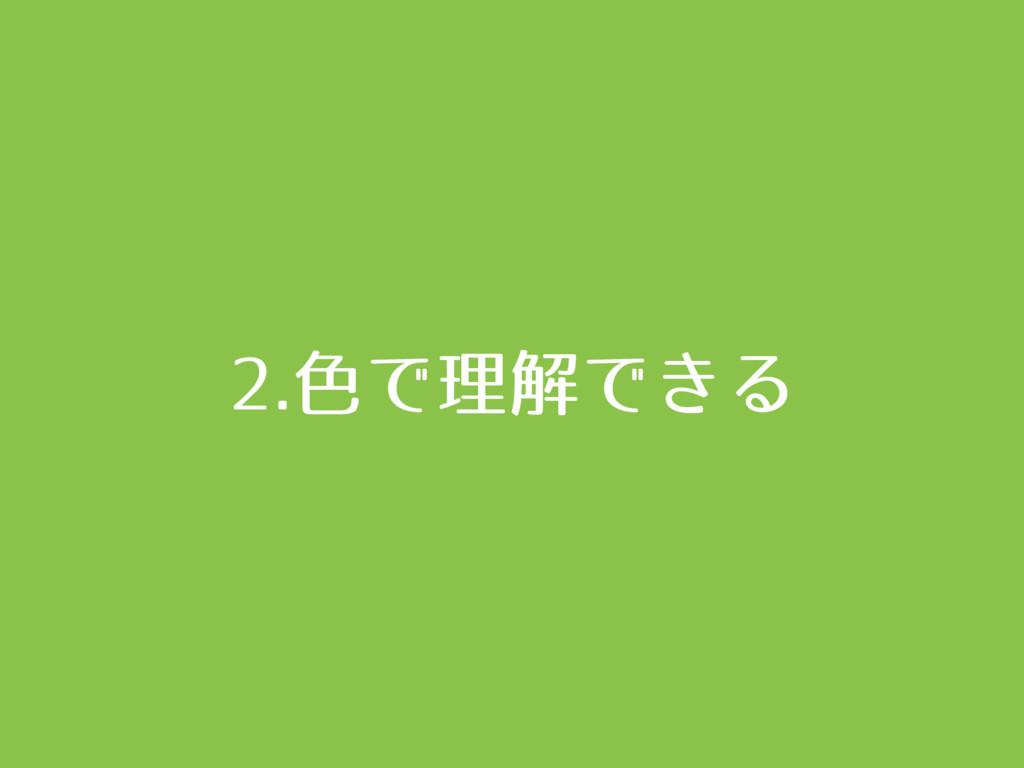 2.⾊で理解できる