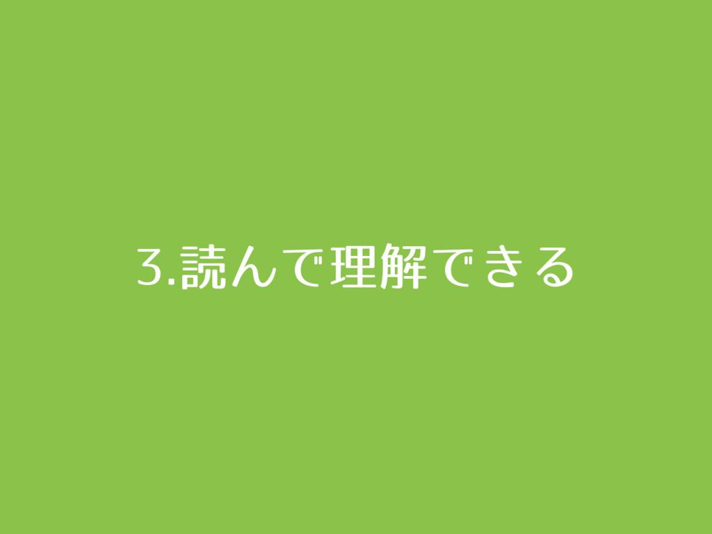 3.読んで理解できる