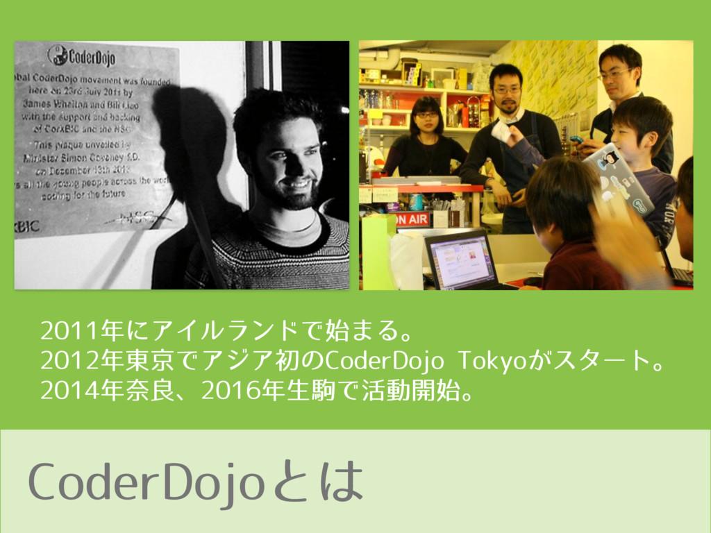 2011年にアイルランドで始まる。 2012年東京でアジア初のCoderDojo Tokyoが...