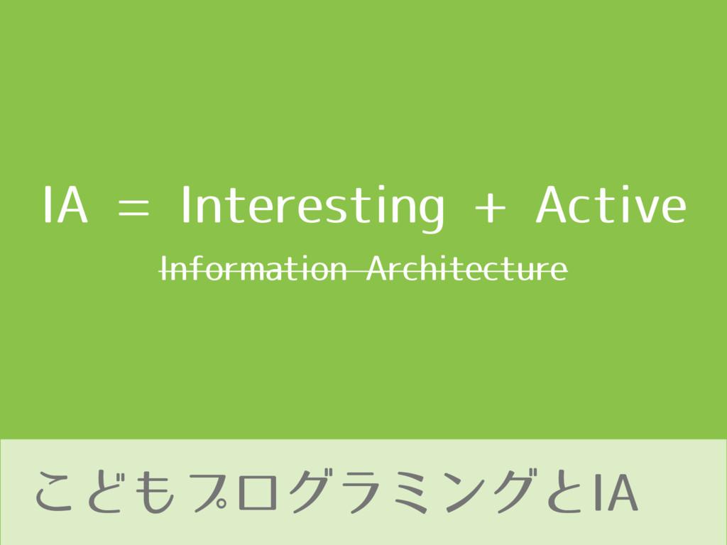 こどもプログラミングとIA Information Architecture IA = Int...