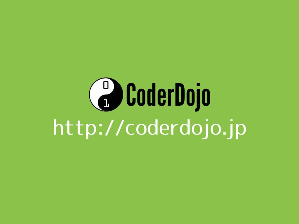 http://coderdojo.jp