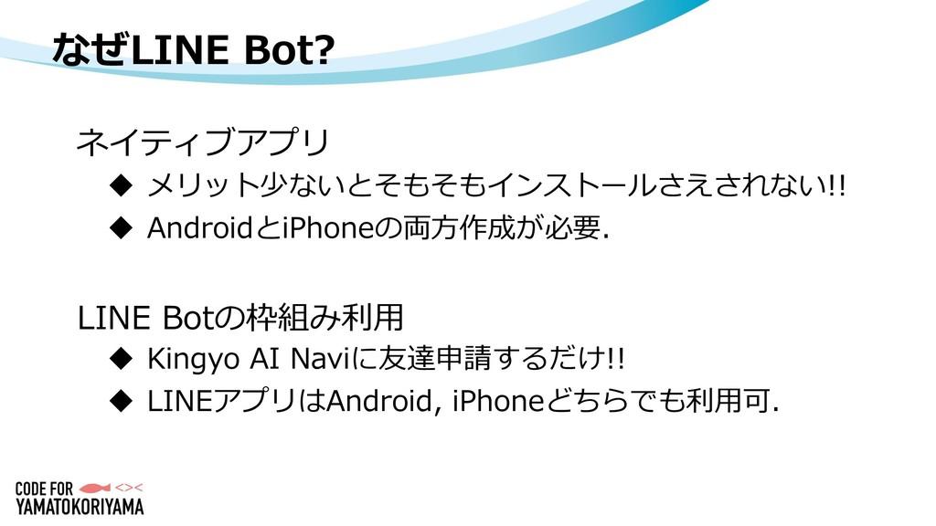 なぜLINE Bot? ネイティブアプリ  メリット少ないとそもそもインストールさえされない...