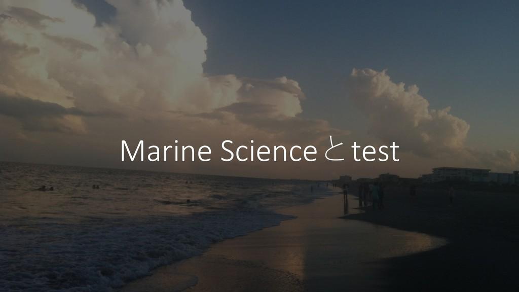 Marine Scienceとtest