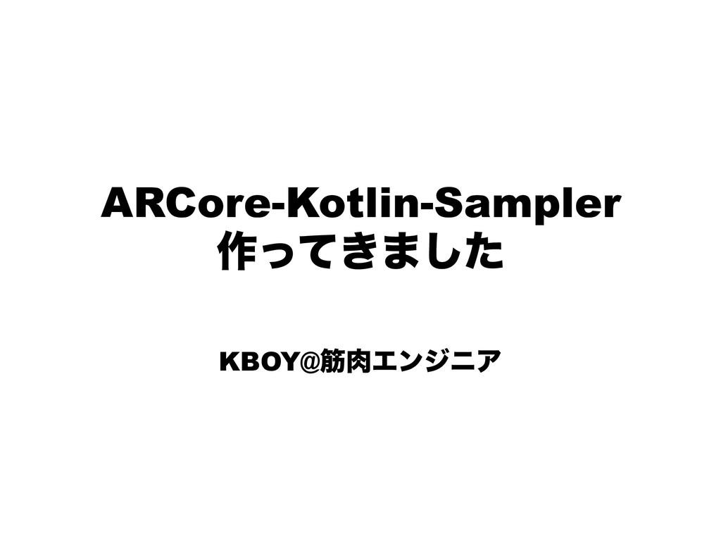 ARCore-Kotlin-Sampler ࡞͖ͬͯ·ͨ͠ KBOY@ےΤϯδχΞ