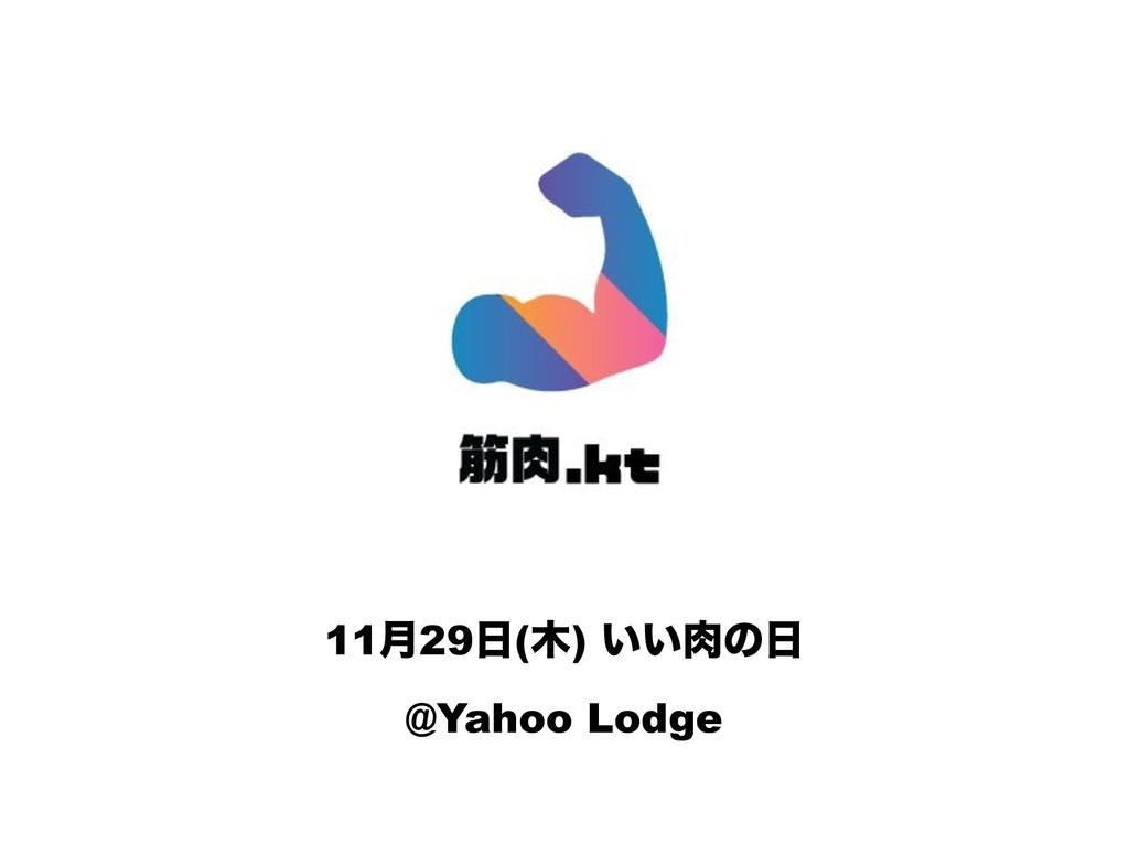 11݄29() ͍͍ͷ @Yahoo Lodge