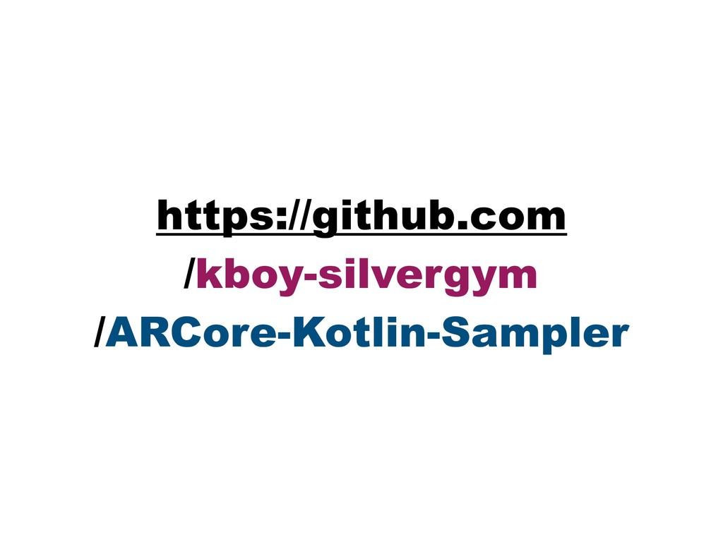 https://github.com /kboy-silvergym /ARCore-Kotl...