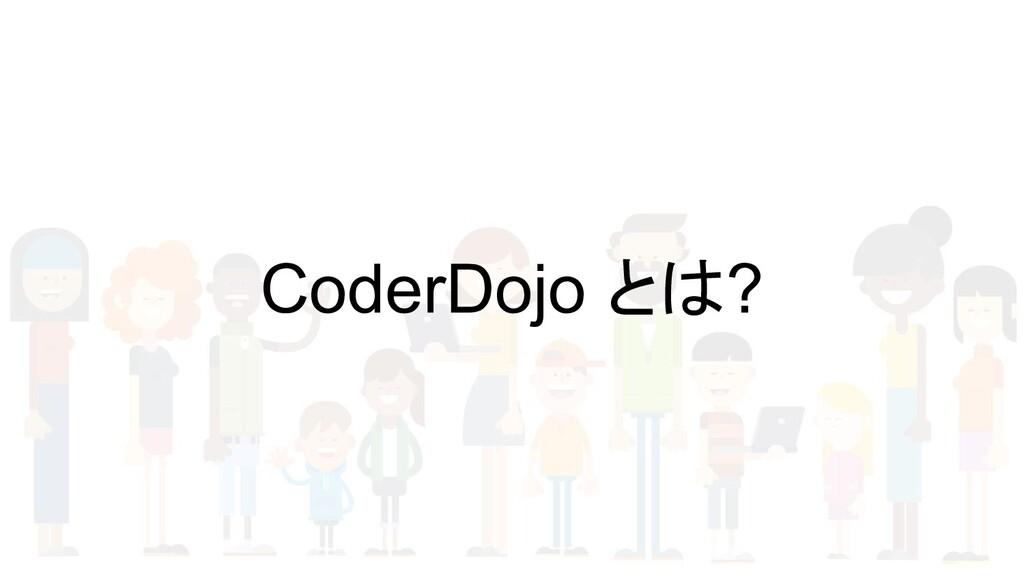 CoderDojo とは?