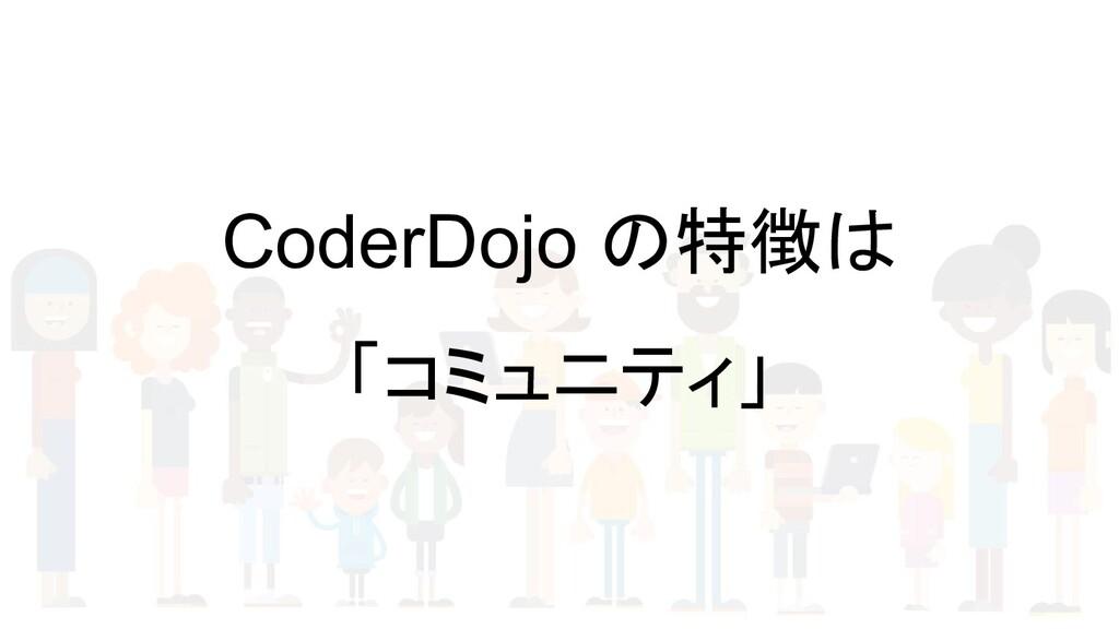 CoderDojo の特徴は 「コミュニティ」