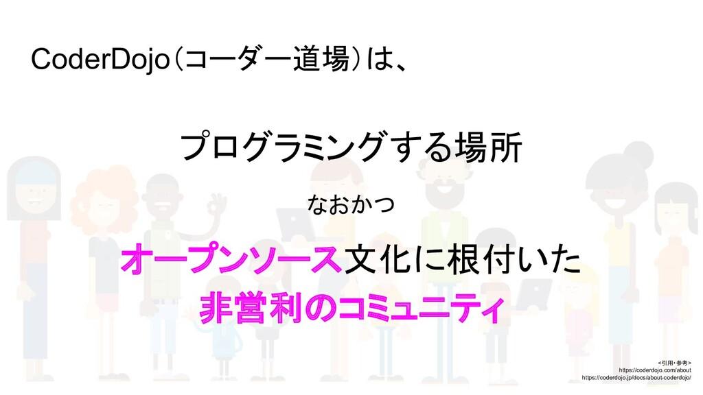CoderDojo(コーダー道場)は、 プログラミングする場所 なおかつ オープンソース文化に...