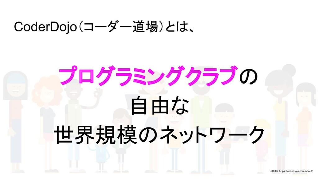 CoderDojo(コーダー道場)とは、 <参考> https://coderdojo.com...