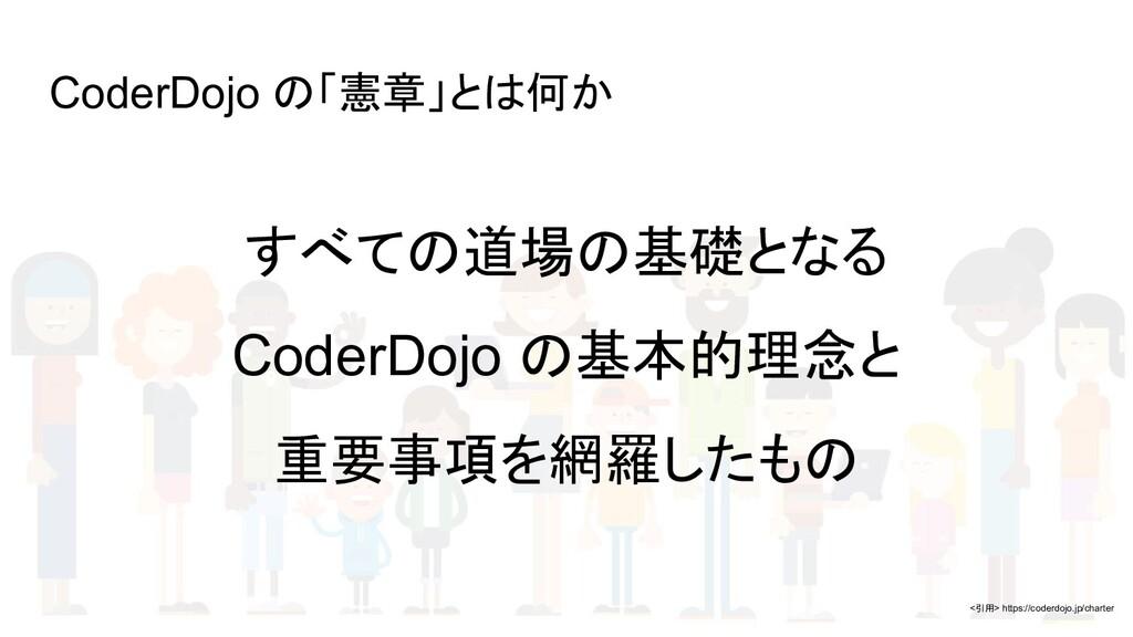 CoderDojo の「憲章」とは何か すべての道場の基礎となる CoderDojo の基本的...