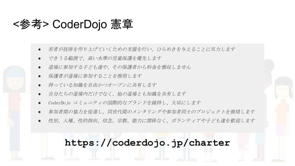 <参考> CoderDojo 憲章 https://coderdojo.jp/charter ...