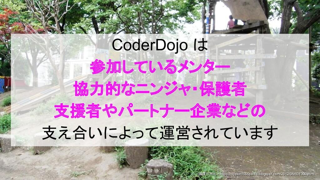 CoderDojo は 参加しているメンター 協力的なニンジャ・保護者 支援者やパートナー企業...