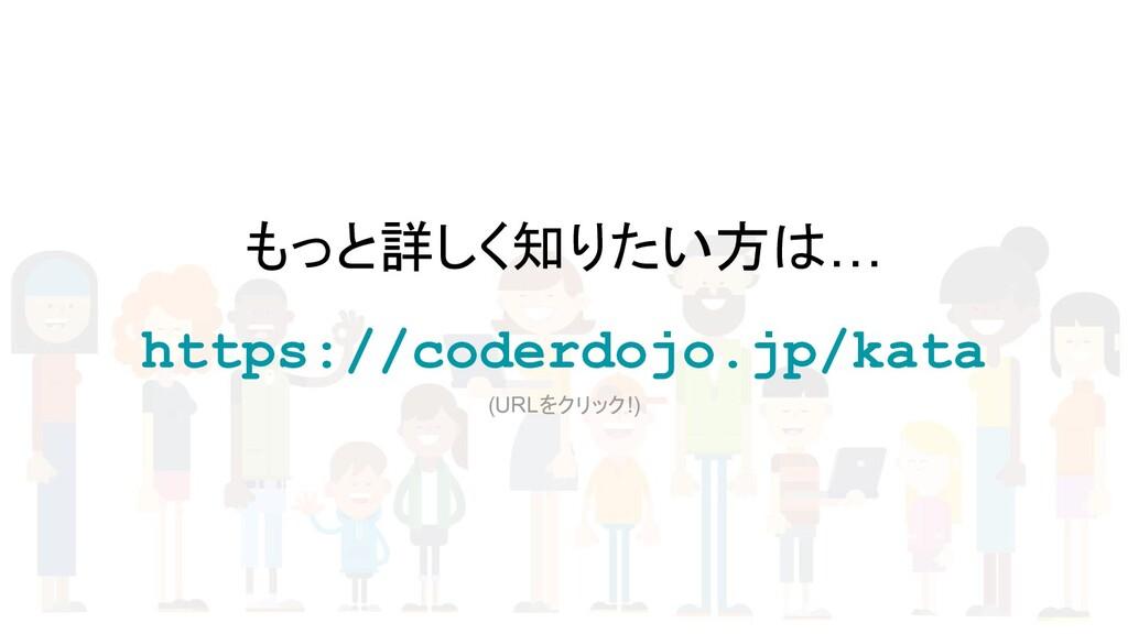 もっと詳しく知りたい方は… https://coderdojo.jp/kata (URLをクリ...