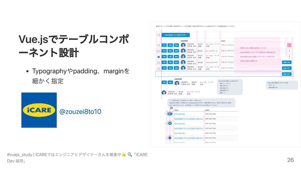 Vue.jsでテーブルコンポ ーネント設計 Typographyやpadding、margin...
