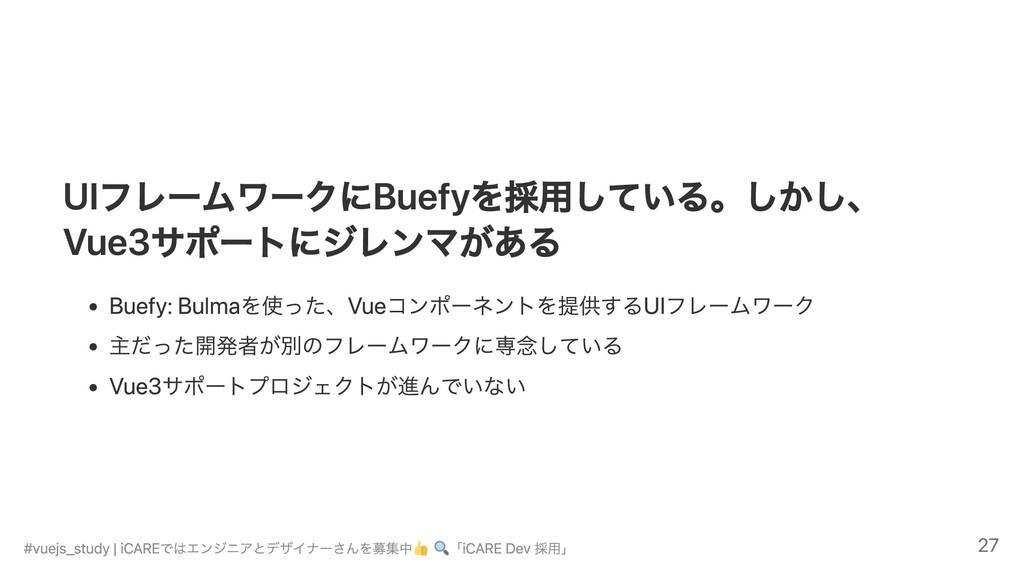 UIフレームワークにBuefyを採用している。しかし、 Vue3サポートにジレンマがある Bu...