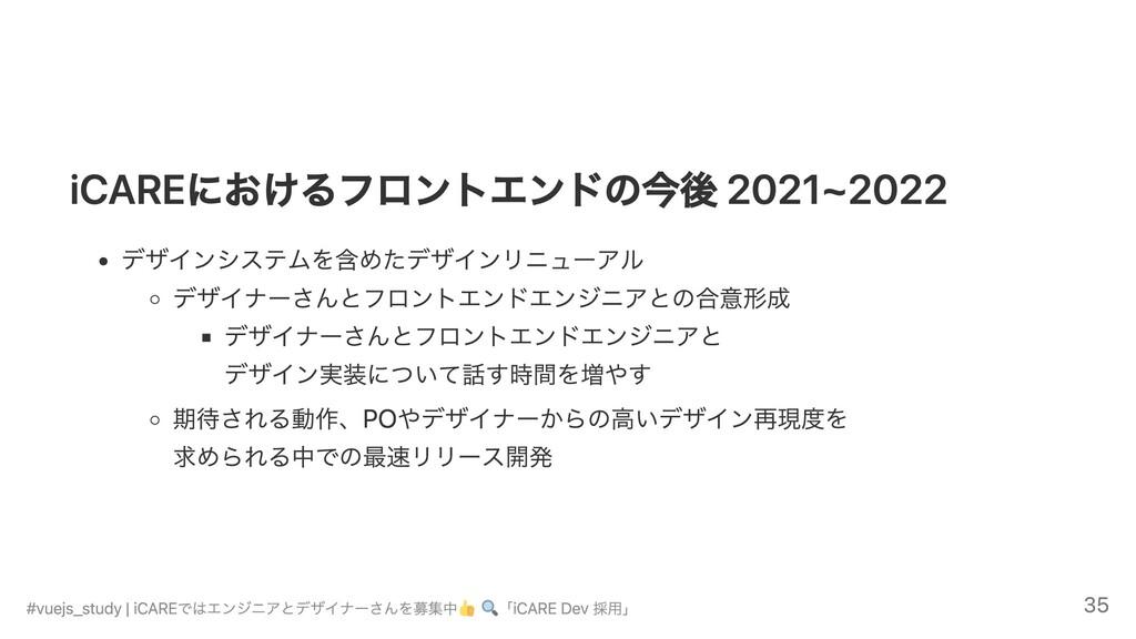 iCAREにおけるフロントエンドの今後 2021~2022 デザインシステムを含めたデザインリ...