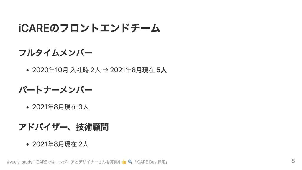 iCAREのフロントエンドチーム フルタイムメンバー 2020年10月 入社時 2人 → 20...