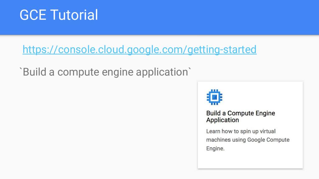 GCE Tutorial https://console.cloud.google.com/g...