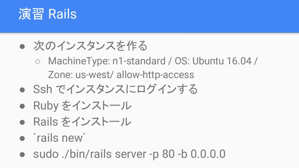 演習 Rails ● 次のインスタンスを作る ○ MachineType: n1-standa...