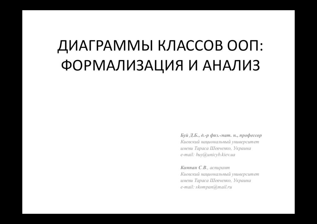 ДИАГРАММЫ КЛАССОВ ООП: ФОРМАЛИЗАЦИЯ И АНАЛИЗ Бу...
