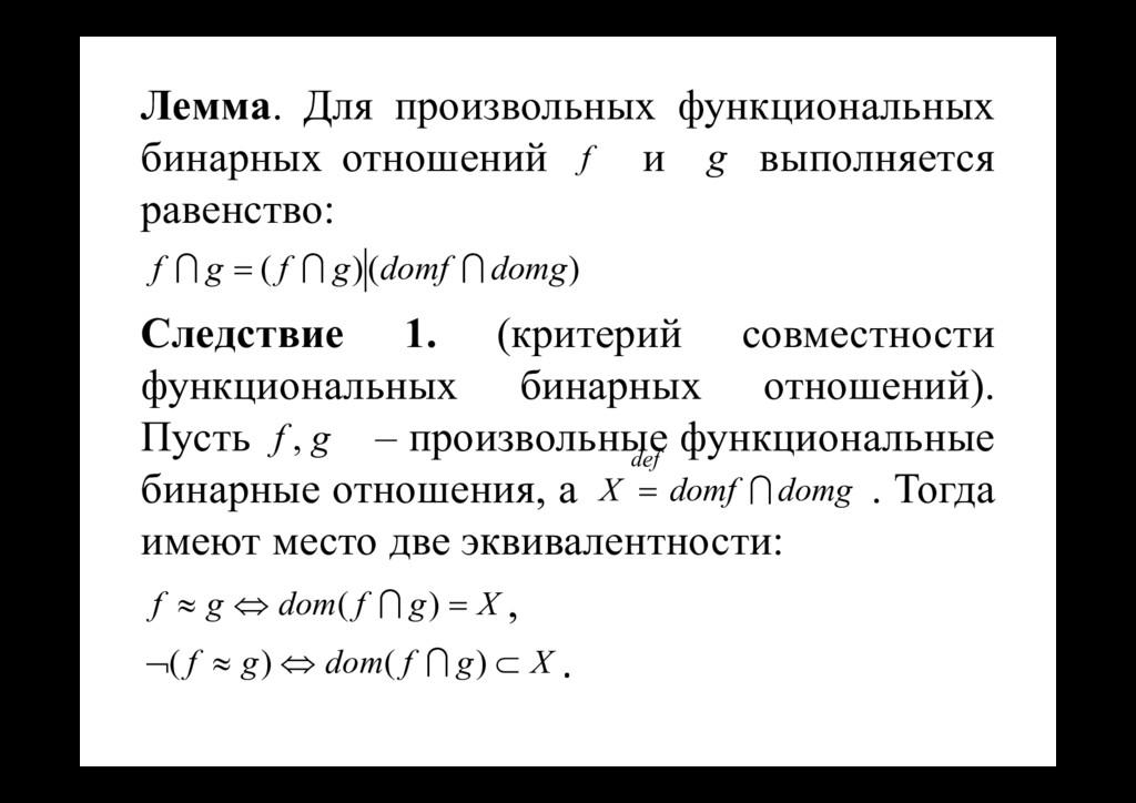Лемма. Для произвольных функциональных бинарных...