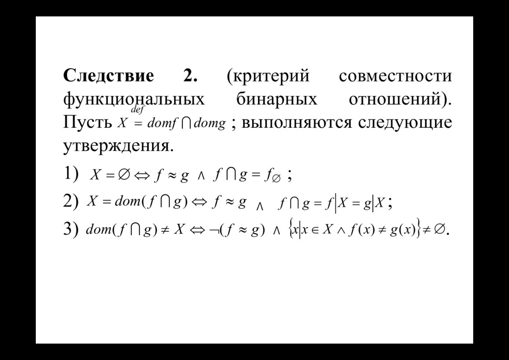 Следствие 2. (критерий совместности функциональ...
