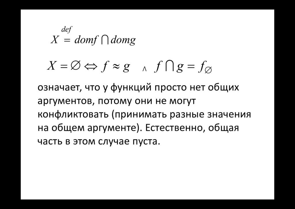 g f X       f g f  означает, что у функц...