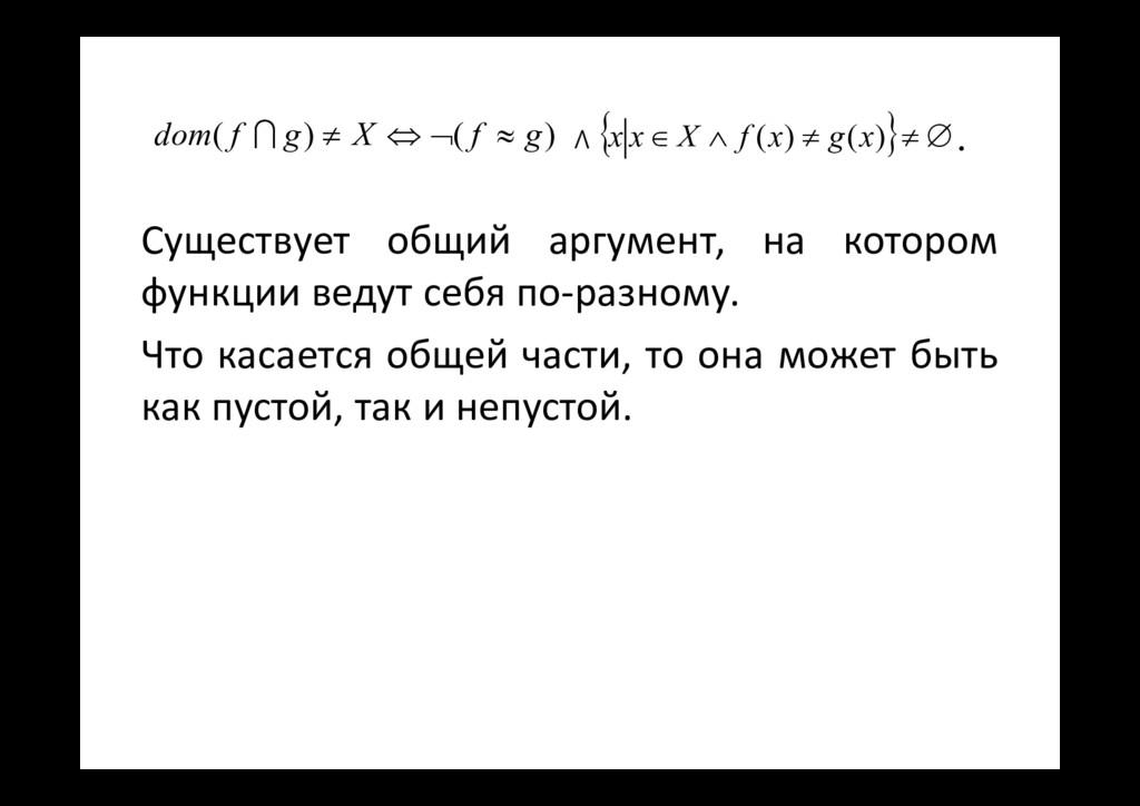 Существует общий аргумент, на котором функции в...