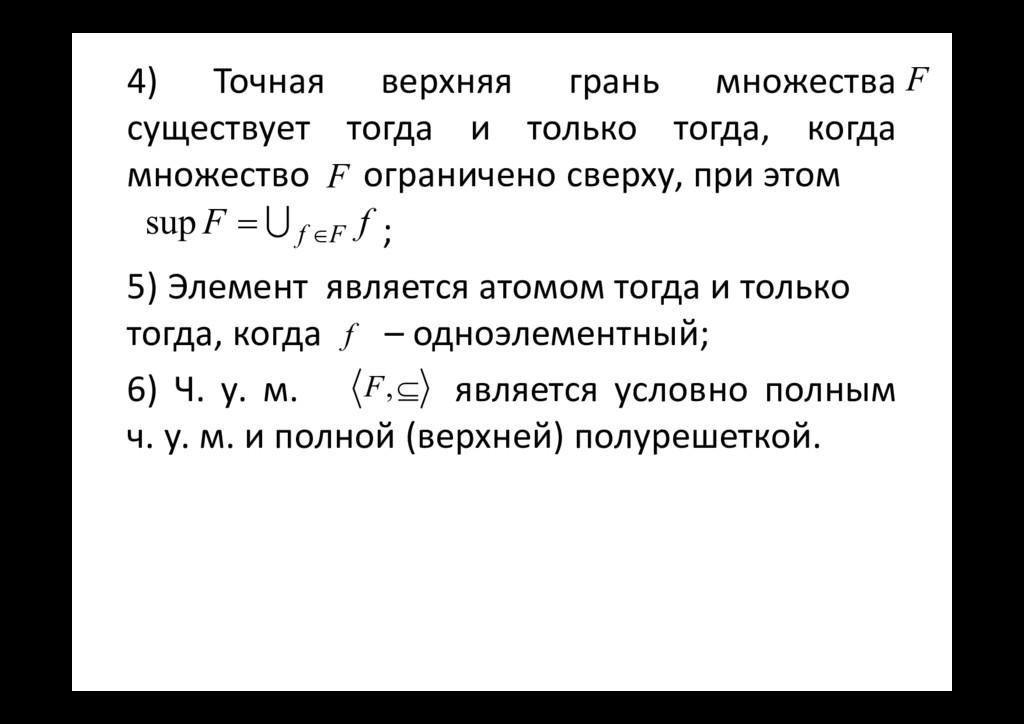 4) Точная верхняя грань множества существует то...