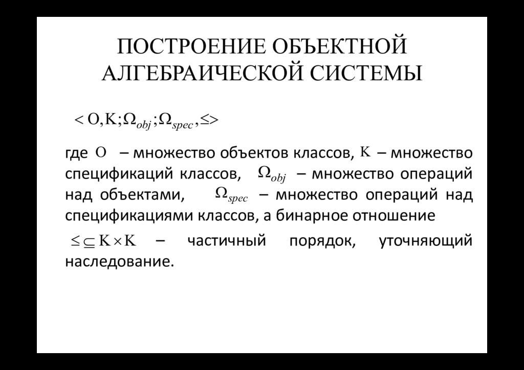 ПОСТРОЕНИЕ ОБЪЕКТНОЙ АЛГЕБРАИЧЕСКОЙ СИСТЕМЫ где...