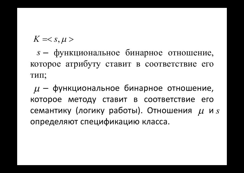    , s K – функциональное бинарное отношени...