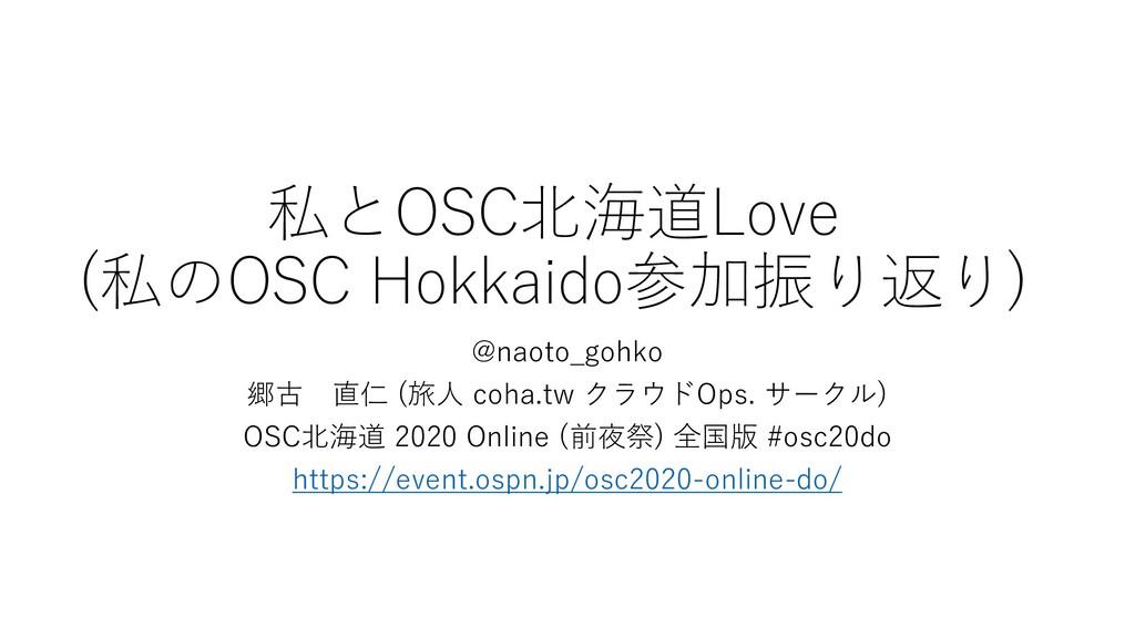 私とOSC北海道Love (私のOSC Hokkaido参加振り返り) @naoto_gohk...