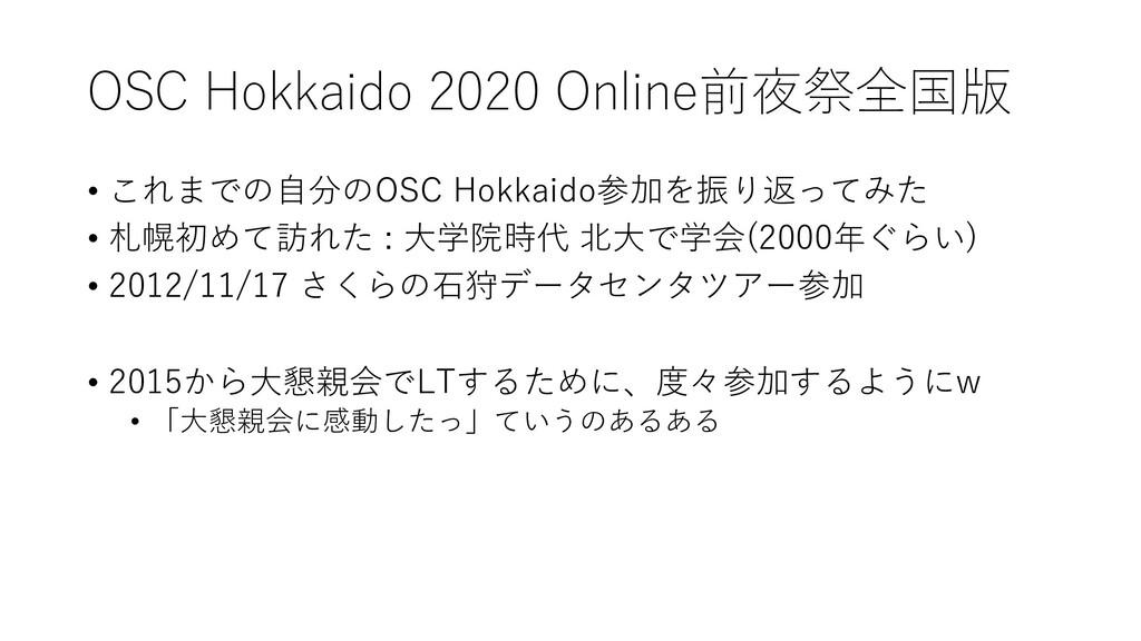 OSC Hokkaido 2020 Online前夜祭全国版 • これまでの⾃分のOSC Ho...