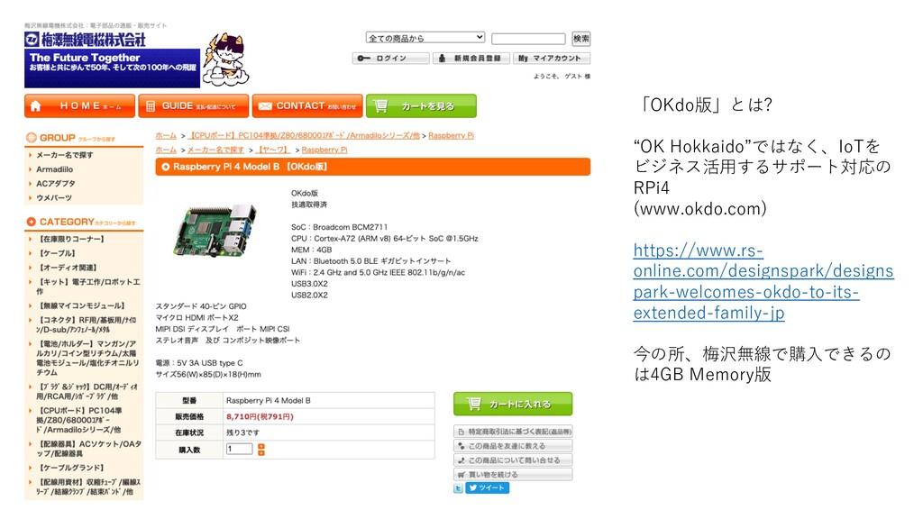 "「OKdo版」とは? ""OK Hokkaido""ではなく、IoTを ビジネス活⽤するサポート対..."