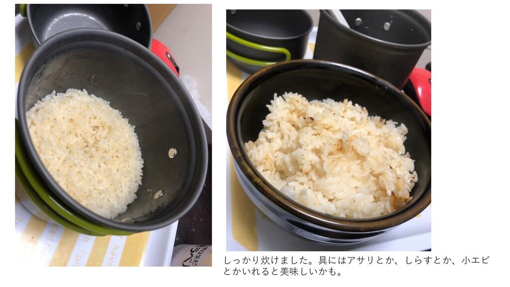 しっかり炊けました。具にはアサリとか、しらすとか、⼩エビ とかいれると美味しいかも。
