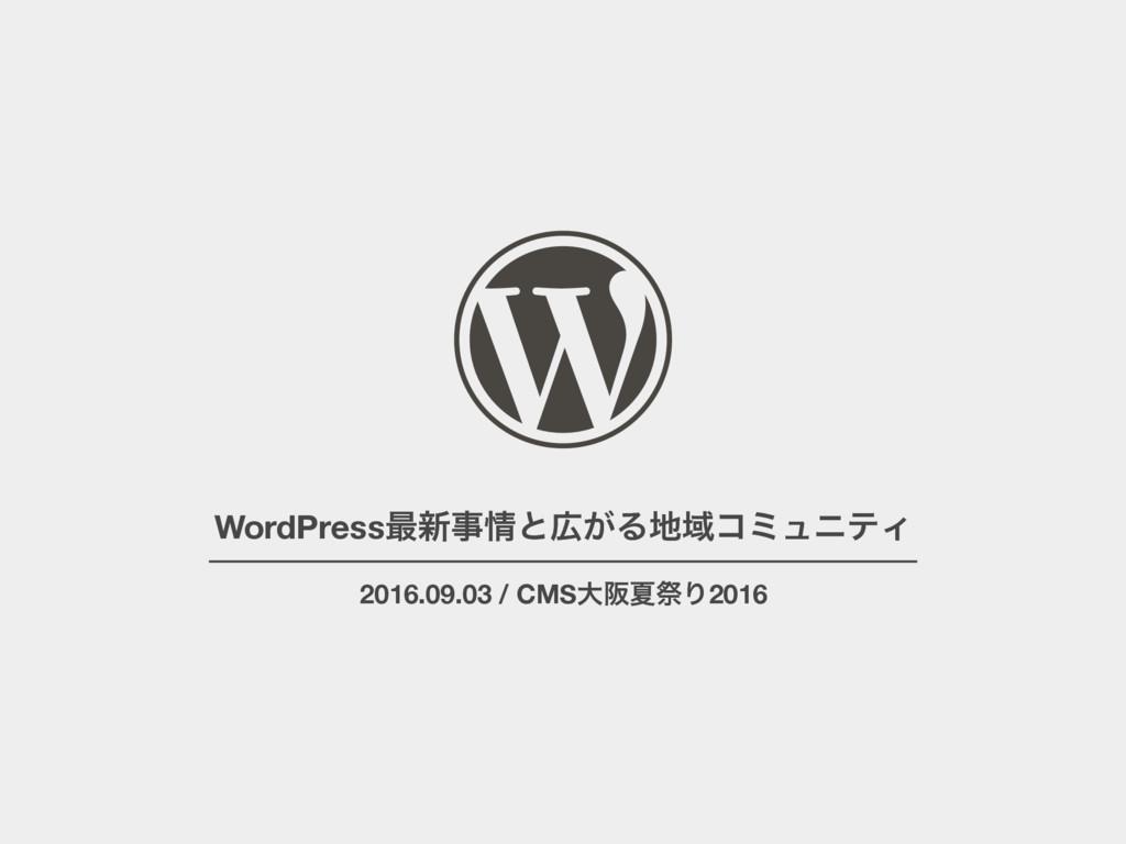 WordPress࠷৽ͱ͕ΔҬίϛϡχςΟ 2016.09.03 / CMSେࡕՆࡇΓ...