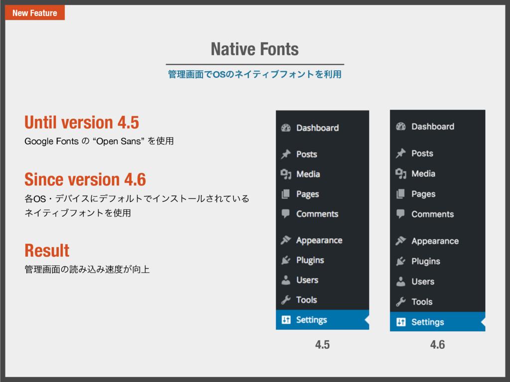 ཧը໘ͰOSͷωΠςΟϒϑΥϯτΛར༻ Native Fonts New Feature U...