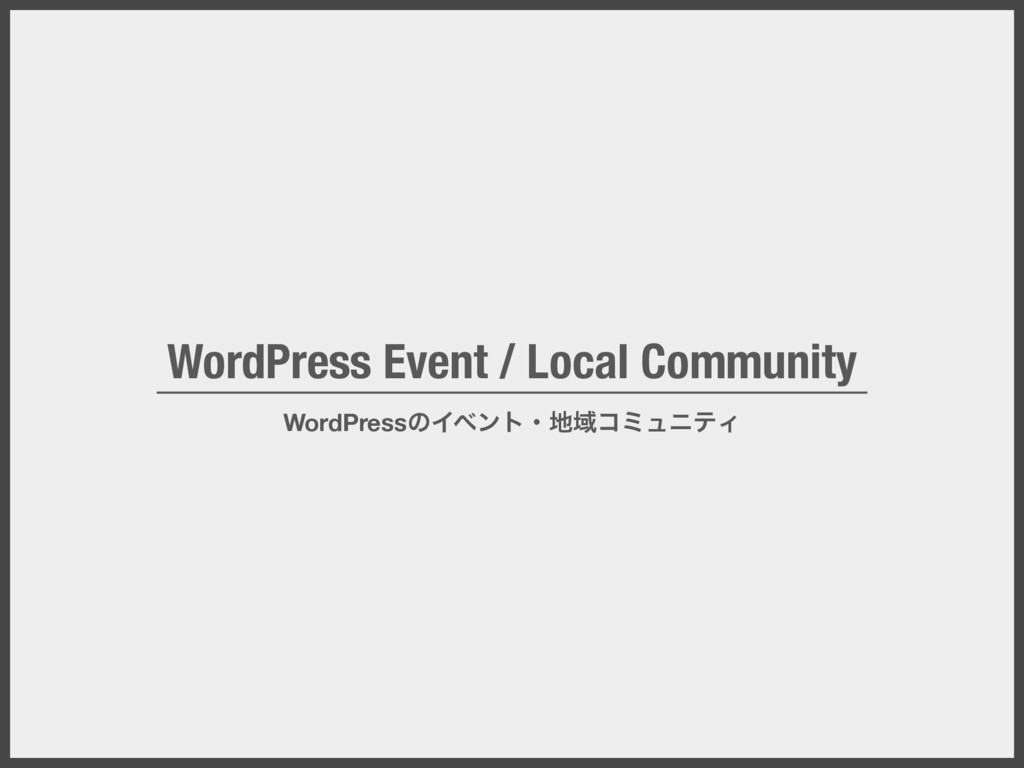 WordPress Event / Local Community WordPressͷΠϕϯ...