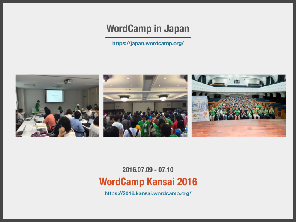 https://japan.wordcamp.org/ WordCamp in Japan 2...