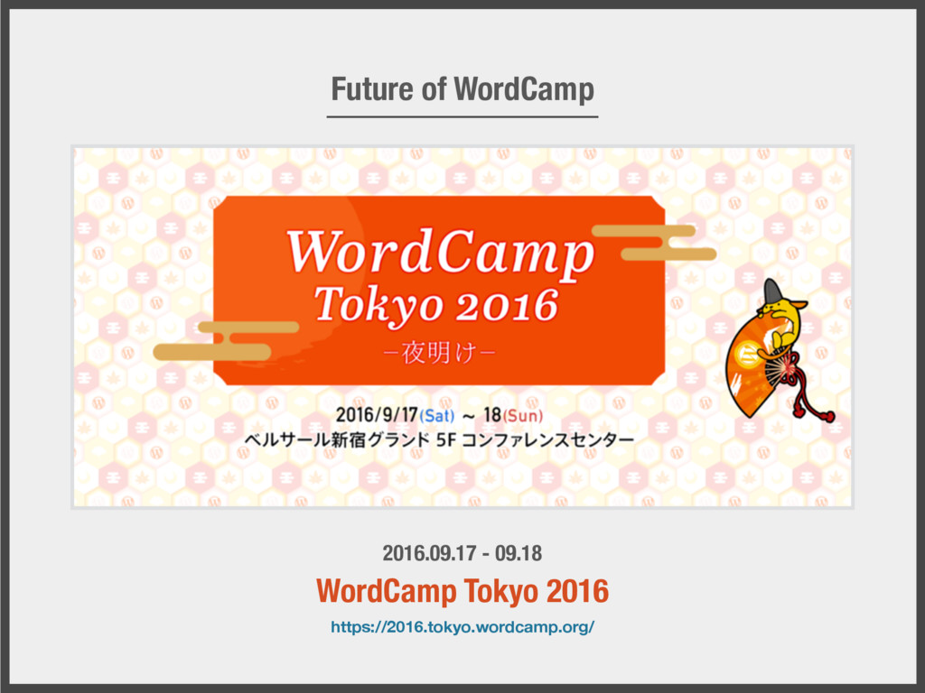 Future of WordCamp 2016.09.17 - 09.18 WordCamp ...