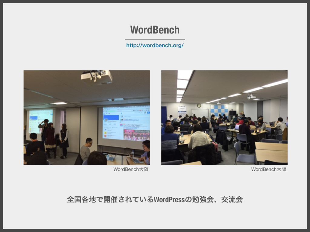 http://wordbench.org/ WordBench WordBenchେࡕ શࠃ֤...
