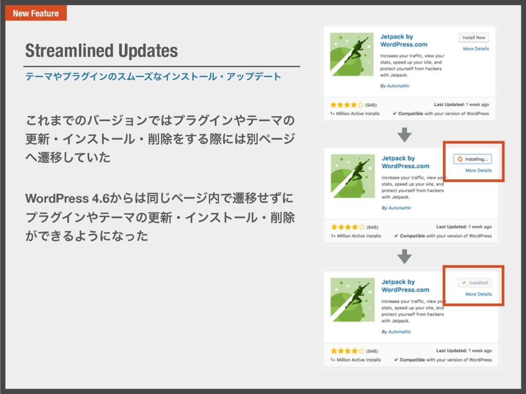 ςʔϚϓϥάΠϯͷεϜʔζͳΠϯετʔϧɾΞοϓσʔτ Streamlined Update...