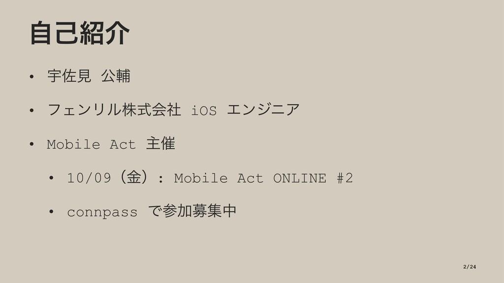 ࣗݾհ • Ӊࠤݟ ެี • ϑΣϯϦϧגࣜձࣾ iOS ΤϯδχΞ • Mobile Ac...